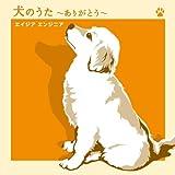 犬のうた〜ありがとう〜/僕にできる事のすべて
