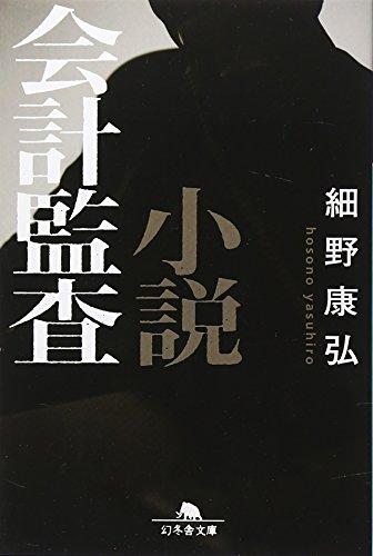 小説 会計監査 (幻冬舎文庫)の詳細を見る