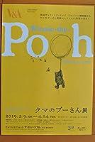 チラシ 「クマのプーさん展英国ヴィクトリア・アンド・アルバート博物館から待望の来日」 Bunkamura ザ・ミュージアム