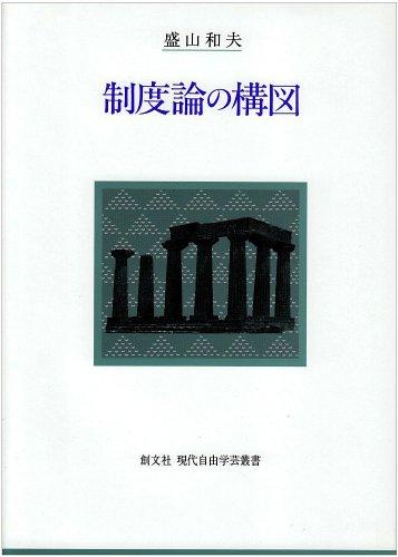 制度論の構図 (創文社現代自由学芸叢書)の詳細を見る