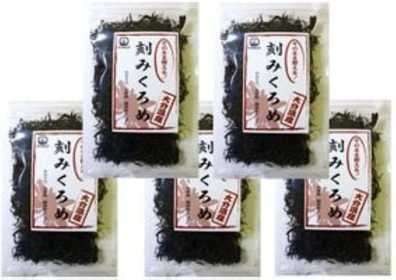 振り向くトラップ剣九州ひじき屋の 大分県産 刻みくろめ 20g×5袋
