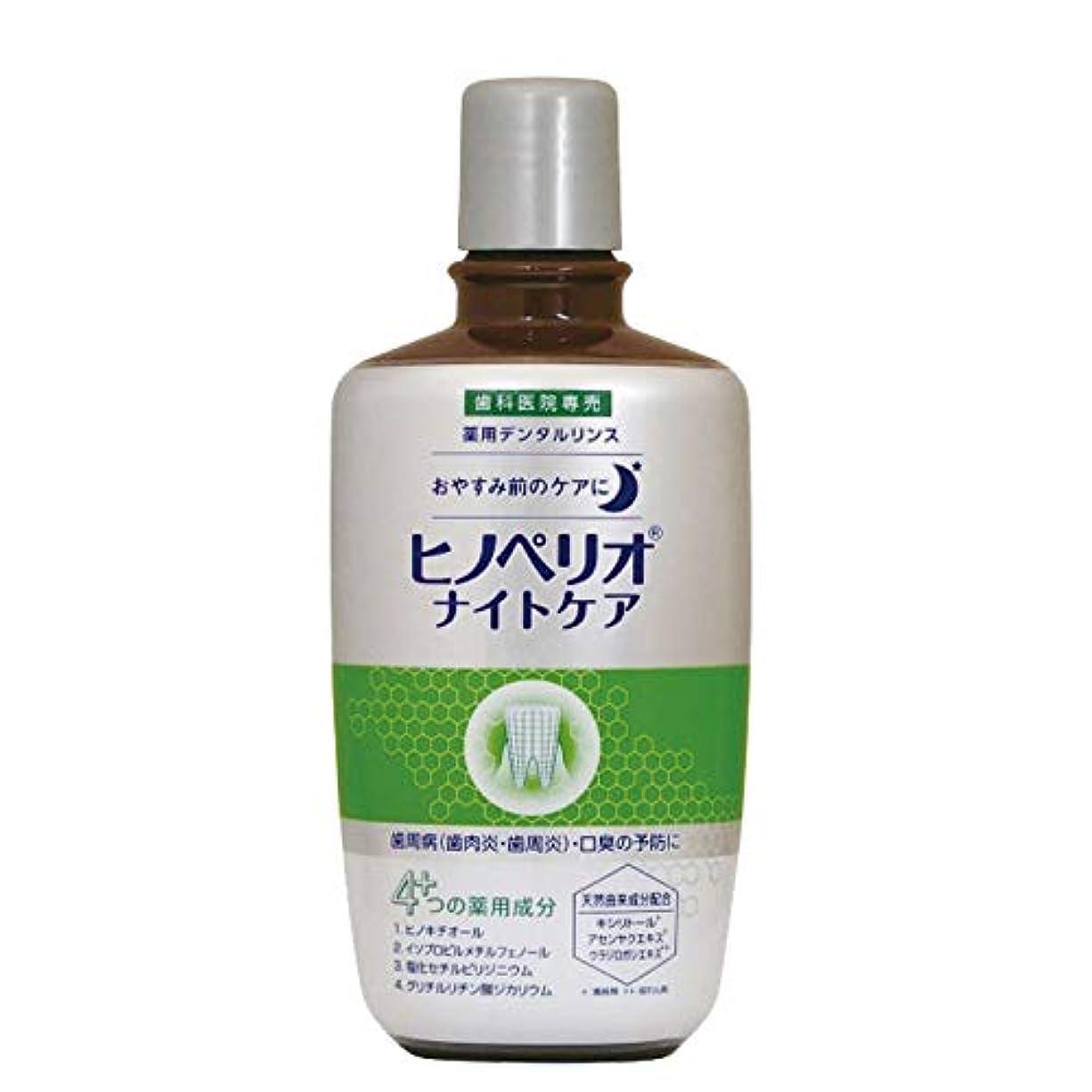 リススーダン味方薬用デンタルリンス ヒノペリオ ナイトケア 300ml × 1本
