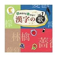 読めるけど書けない漢字の歌 vol.1