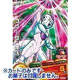 ドラゴンボールヒーローズ カードグミ16 [GDPBC2-04.フリーザ:復活 ※カードのみ。お菓子は付属しません。](単品)
