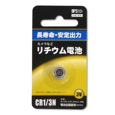 BPS カメラ用リチウム電池 CR1/3N 5個セット Lithium Battery 3.0V(DL1/3N 2L76 5018LC K58L互換)