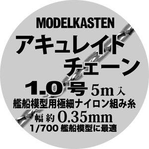 モデルカステン アキュレイトチェーン1.0号 AC-01
