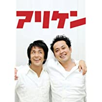 アリケン Vol.1 [DVD]