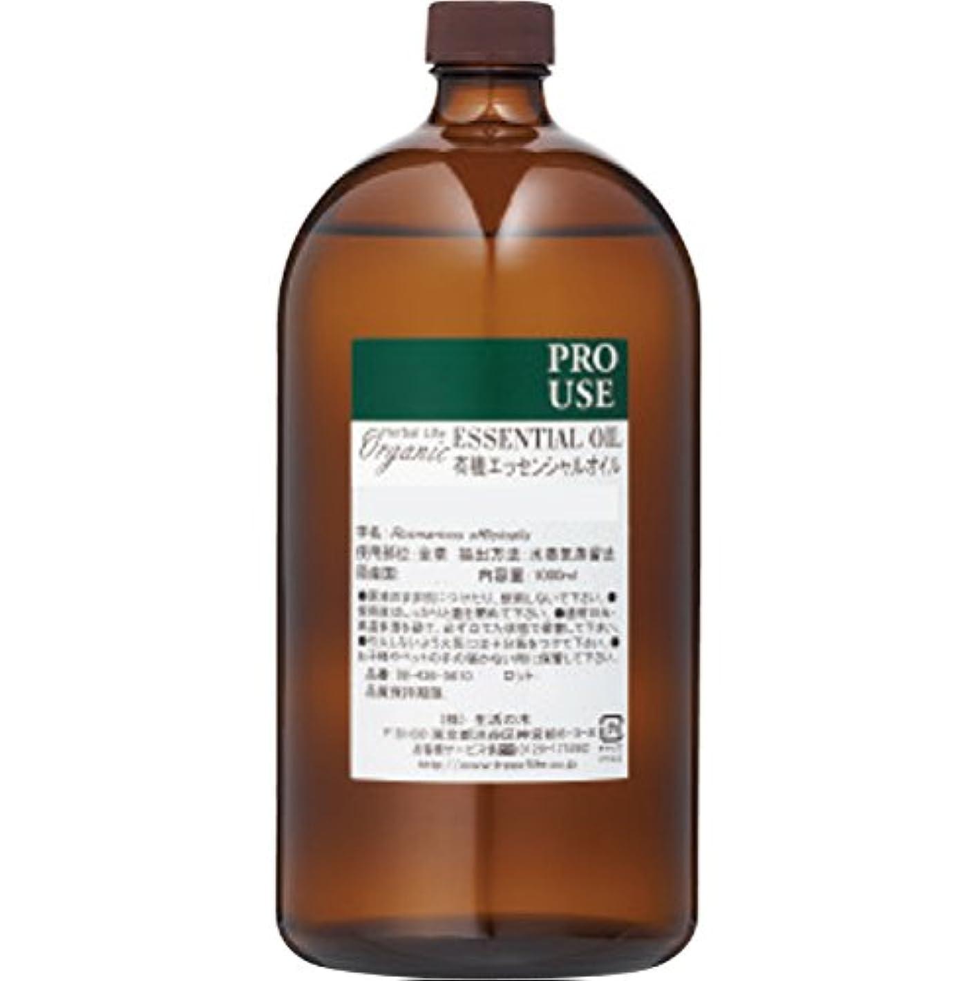 コンテストグローブ指導する有機精油1000ml ペパーミント