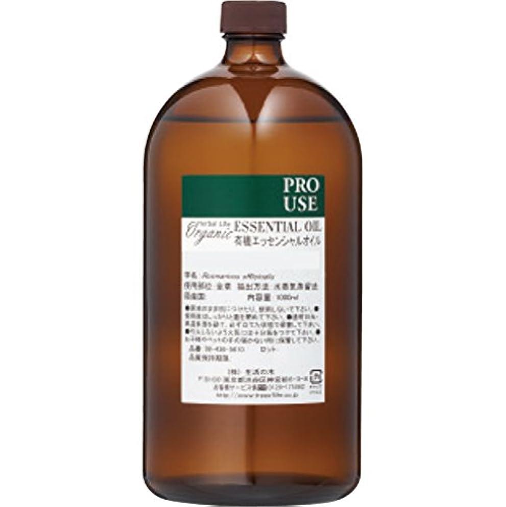 伸ばす玉受け入れた有機精油1000ml ペパーミント