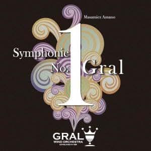 天野正道:交響曲第1番「グラール」