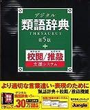デジタル類語辞典 第5版+校閲/推敲支援システム