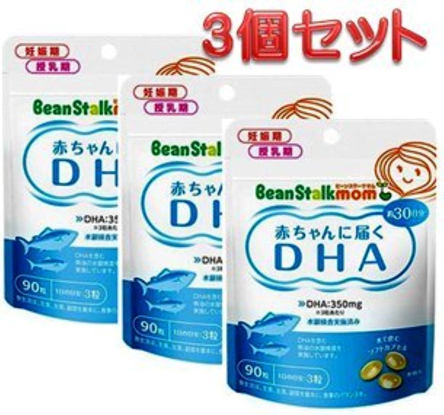 破滅フォーマルキャストビーンスターク?スノー ビーンスタークマム 母乳にいいもの赤ちゃんに届くDHA90粒(30日分) ×3個セット3か月分