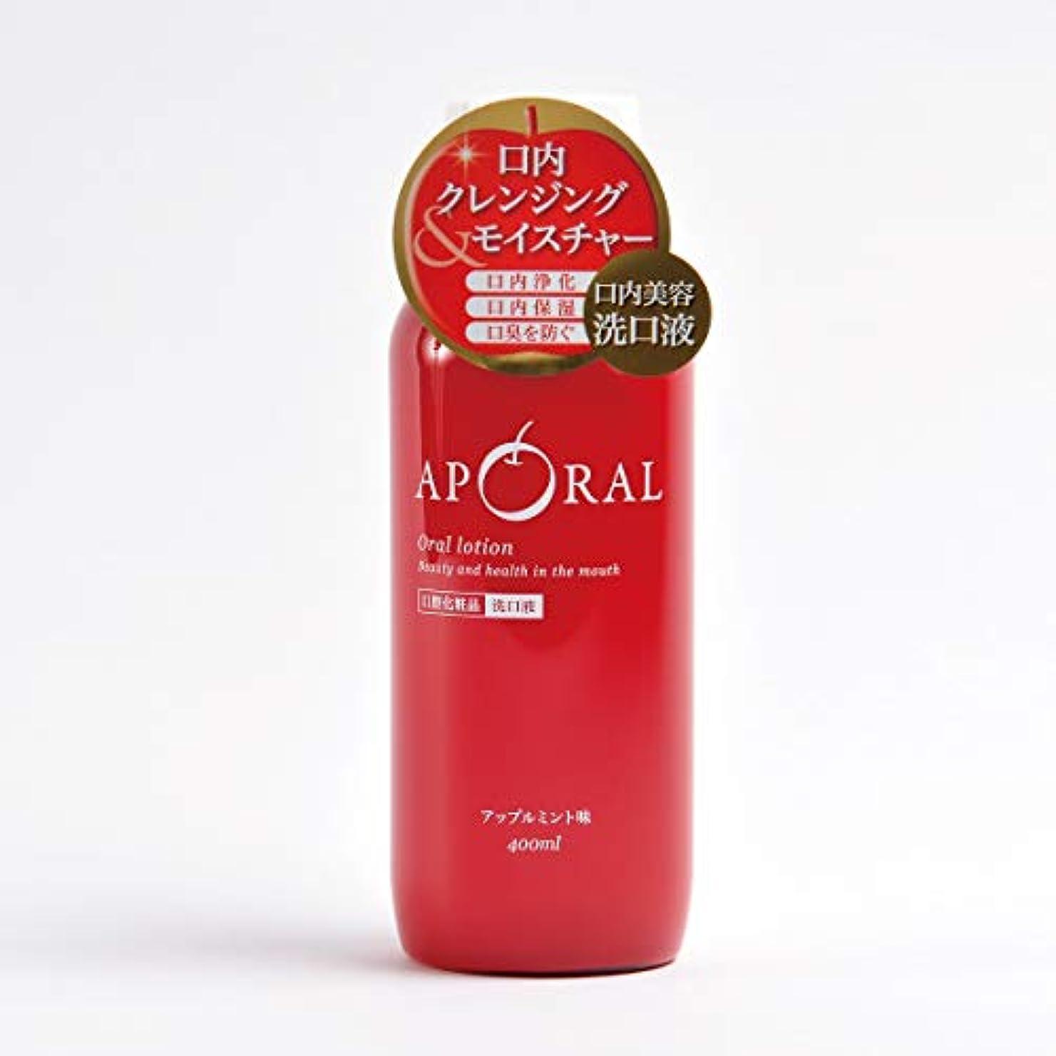 乳白変数でAPORALオーラルローション(洗口液)