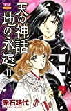 天の神話地の永遠 2 (ボニータコミックス)