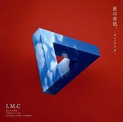 LM.C「星の在処。-ホシノアリカ-」のジャケット画像