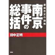 南京事件の総括―虐殺否定の論拠