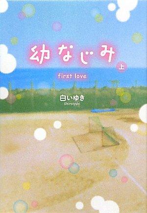 幼なじみ〈上〉―first loveの詳細を見る
