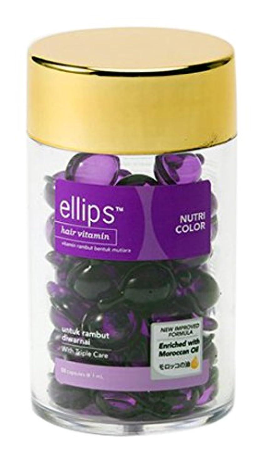 ビュッフェ改善する海藻エリップス(ellips)ニュートリカラー(ミックスベリー&花の香り)ボトル 50粒
