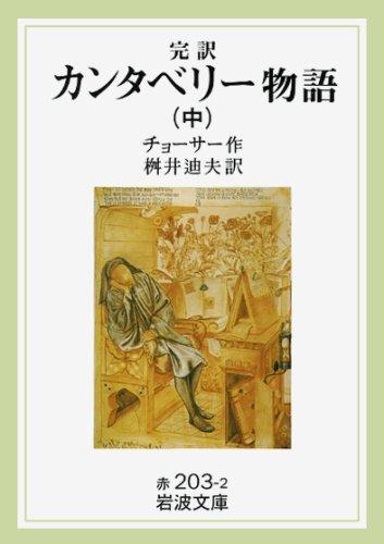完訳 カンタベリー物語〈中〉 (岩波文庫)の詳細を見る