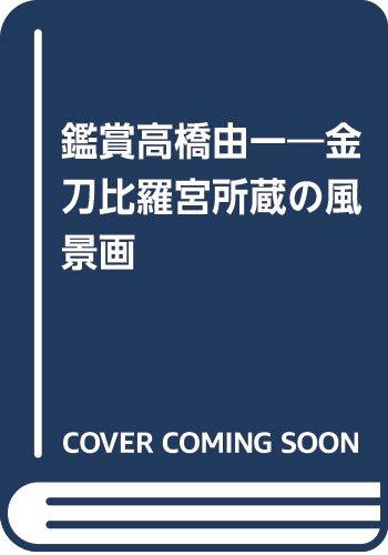 鑑賞高橋由一―金刀比羅宮所蔵の風景画