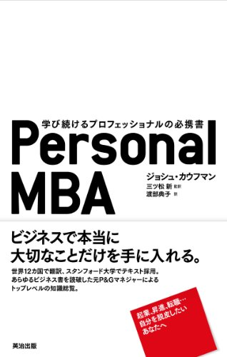 Personal MBA――学び続けるプロフェッショナルの必携書の詳細を見る