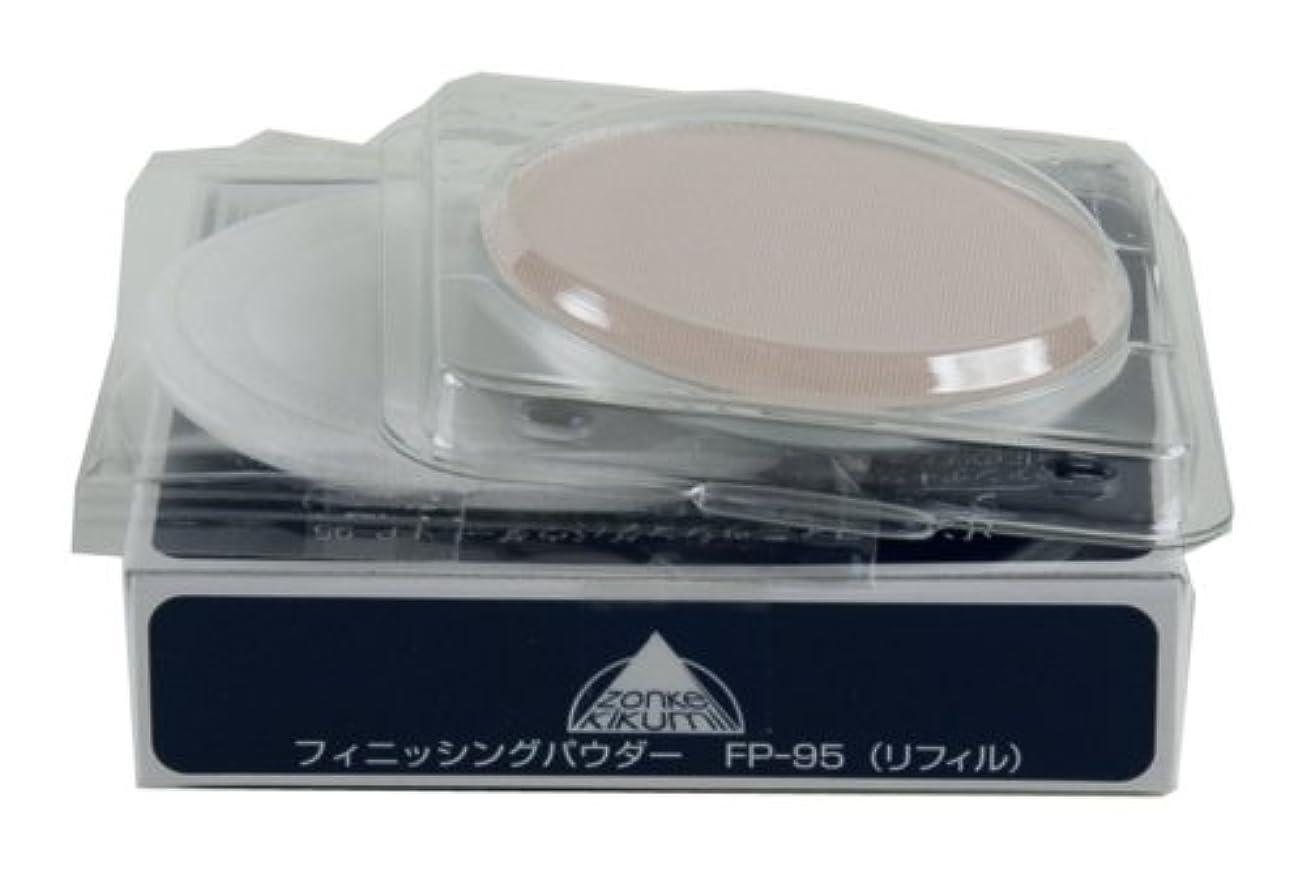 円周写真を描く嘆願ゾンケ フニッシングパウダーFP95(詰替用)