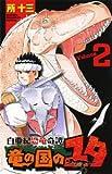 白亜紀恐竜奇譚竜の国のユタ 2 (少年チャンピオン・コミックス) 画像