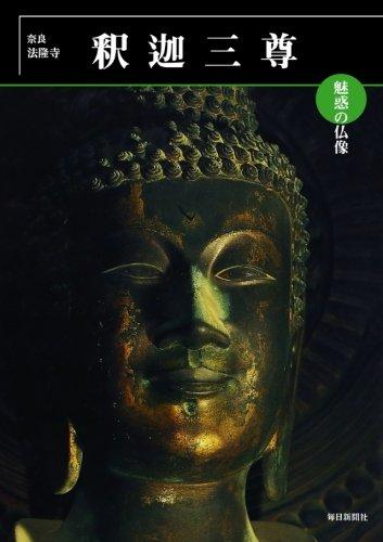 めだかの本 魅惑の仏像 釈迦三尊
