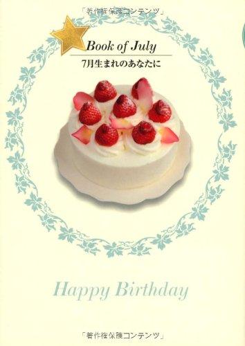 誕生月の本 7月生まれのあなたに