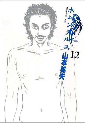 ホムンクルス 12 (ビッグコミックス)の詳細を見る