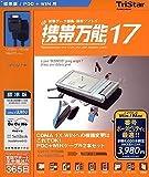 携帯万能17 PDC+WIN 標準版 [HYBRID]