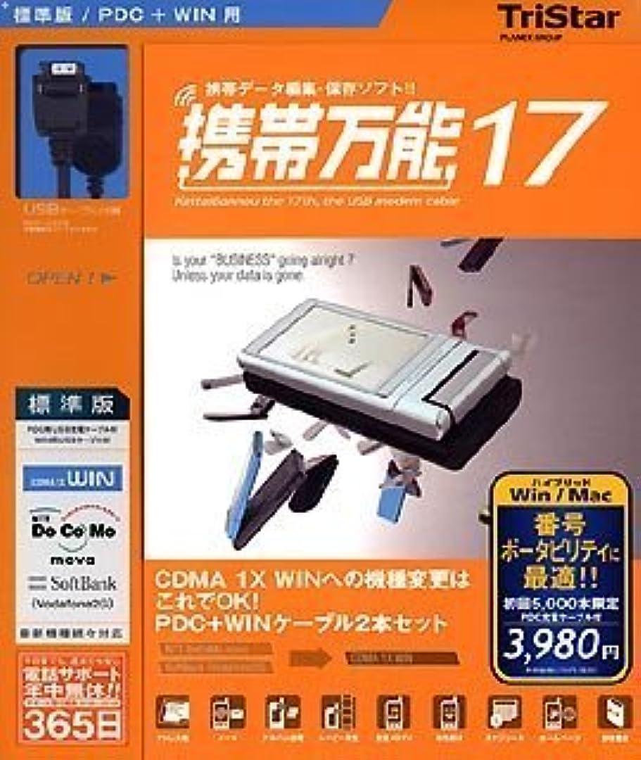 太字追い出す厚さ携帯万能17 PDC+WIN 標準版 [HYBRID]