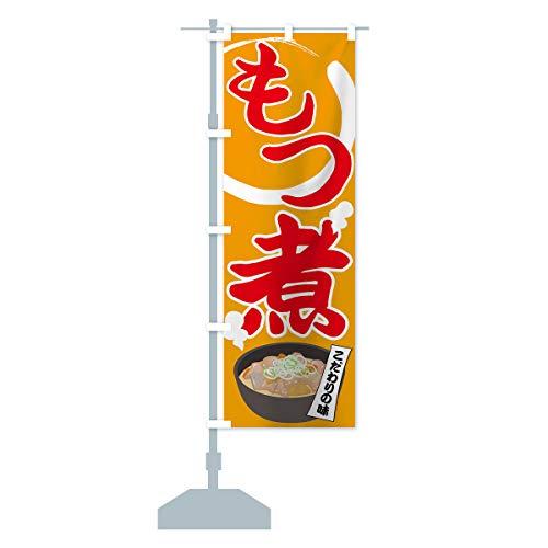 もつ煮 のぼり旗 サイズ選べます(スリム45x180cm 左チチ)