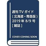 週刊TVガイド(北海道・青森版) 2019年 8 9 号 [雑誌]