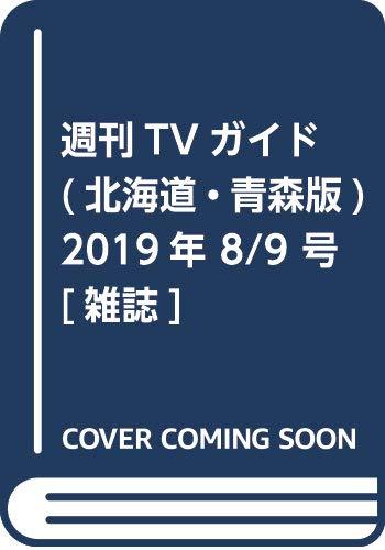週刊TVガイド(北海道・青森版) 2019年 8/9 号 [雑誌]