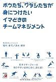 「ボクたち、ワタシたちが身につけたいイマどきのチームマネジメント」福村 泰司、清水 輝幸