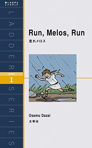 走れメロス Run, Melos, Run (ラダーシリーズ Level 1)