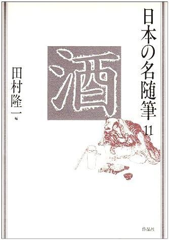 日本の名随筆 (11) 酒