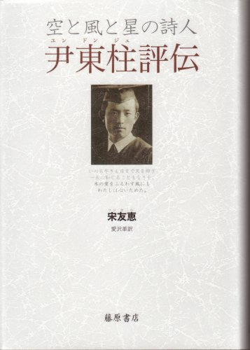 尹東柱評伝―空と風と星の詩人
