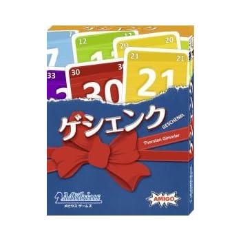 ゲシェンク (Geschenkt) 日本語版 カードゲーム