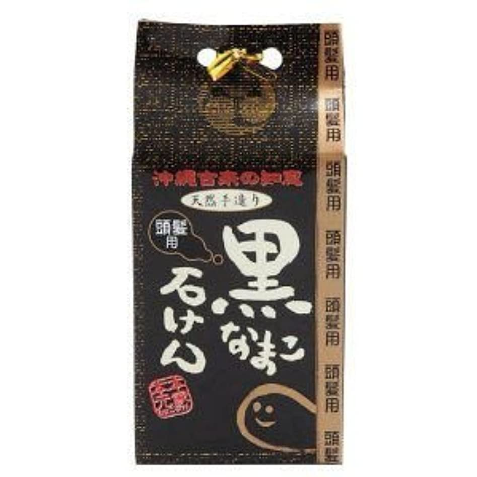 選択追加するアイドル黒なまこ石けん 90g  3個セット ※素材のひとつひとつにこだわった石鹸シャンプーです。
