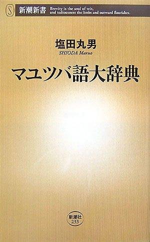 マユツバ語大辞典 (新潮新書)の詳細を見る