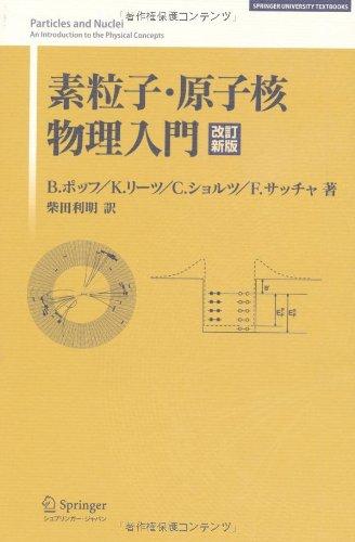 [画像:素粒子・原子核物理入門 改訂新版 (SPRINGER UNIVERSITY TEXTBOOKS)]
