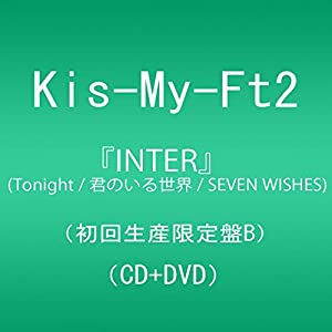 『INTER』(Tonight / 君のいる世界 / SEVEN WISHES) (DVD付)(初回生産限定盤B)