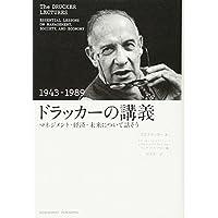 ドラッカーの講義(1943-1989) ~マネジメント・経済・未来について話そう~