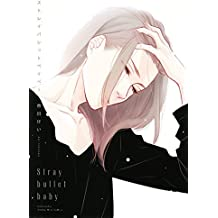 ストレイバレットベイベー (ハニーミルクコミックス)