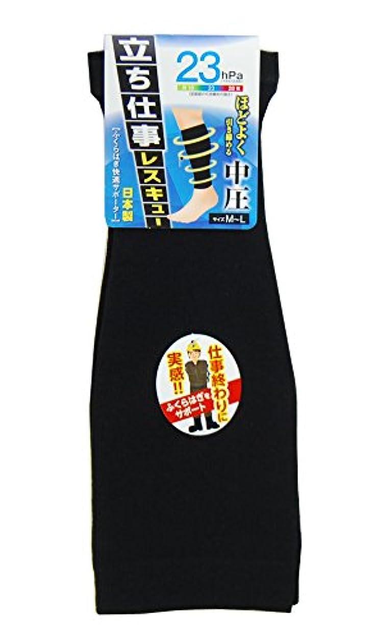 一瞬アリ振動させる<日本製の技> ふくらはぎ快適サポーター 男女兼用 加圧別3種類 黒 ( 無地) #1766 (23hPa)