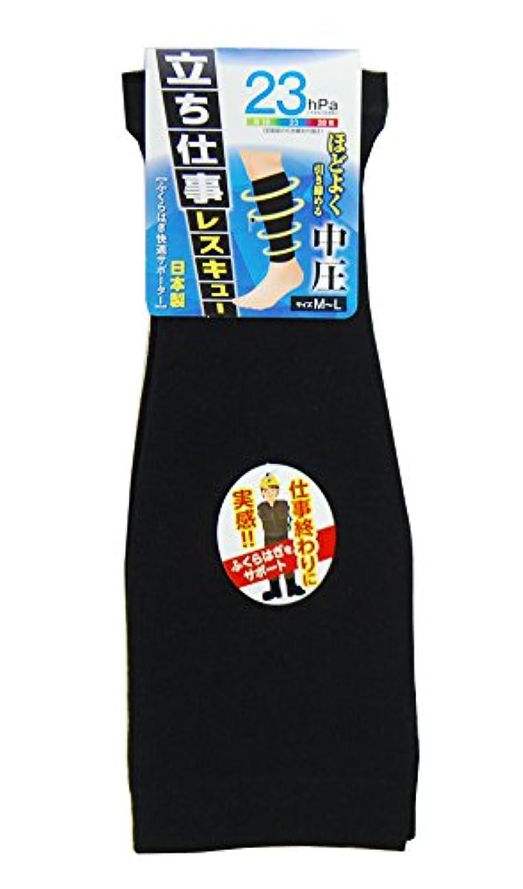 緩める性格起きる<日本製の技> ふくらはぎ快適サポーター 男女兼用 加圧別3種類 黒 ( 無地) #1766 (23hPa)