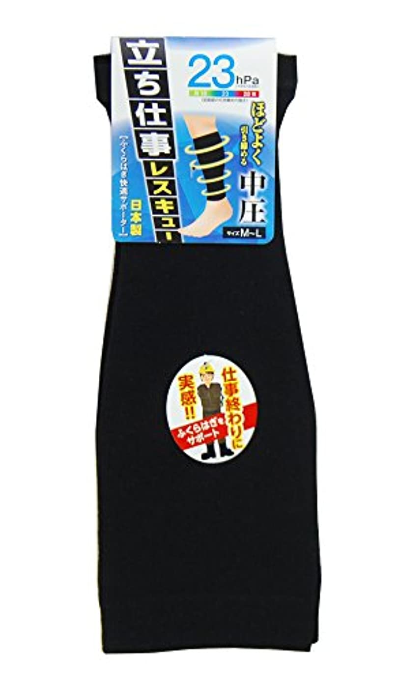 どこにでも崇拝する船尾<日本製の技> ふくらはぎ快適サポーター 男女兼用 加圧別3種類 黒 ( 無地) #1766 (23hPa)