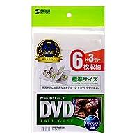 サンワサプライ DVDトールケース 6枚収納×3 ホワイト DVD-TN6-03W